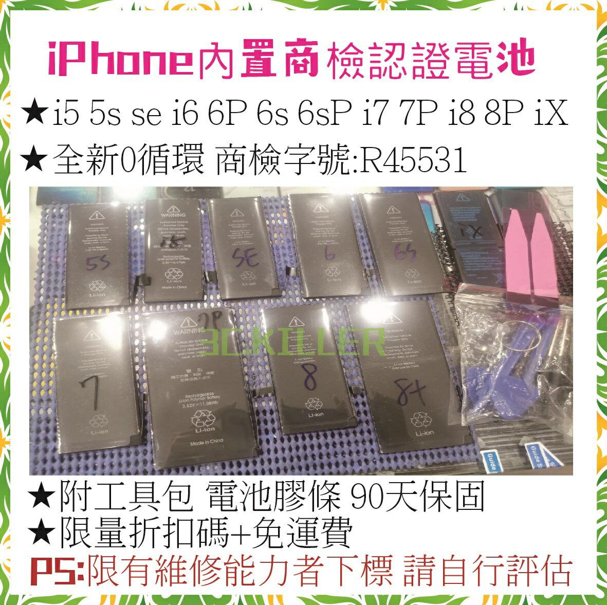 iPhone電池 商檢認證 R45531 BSMI 0循環 送工具+電池背膠 i5 i6 i7 i8 ix
