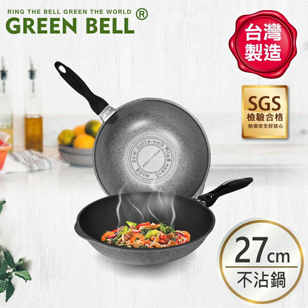 GREEN BELL綠貝 台灣手工鑄造不沾深炒鍋(27cm) 鐵鏟可用 煎鍋 單柄平底鍋 單把平底鍋