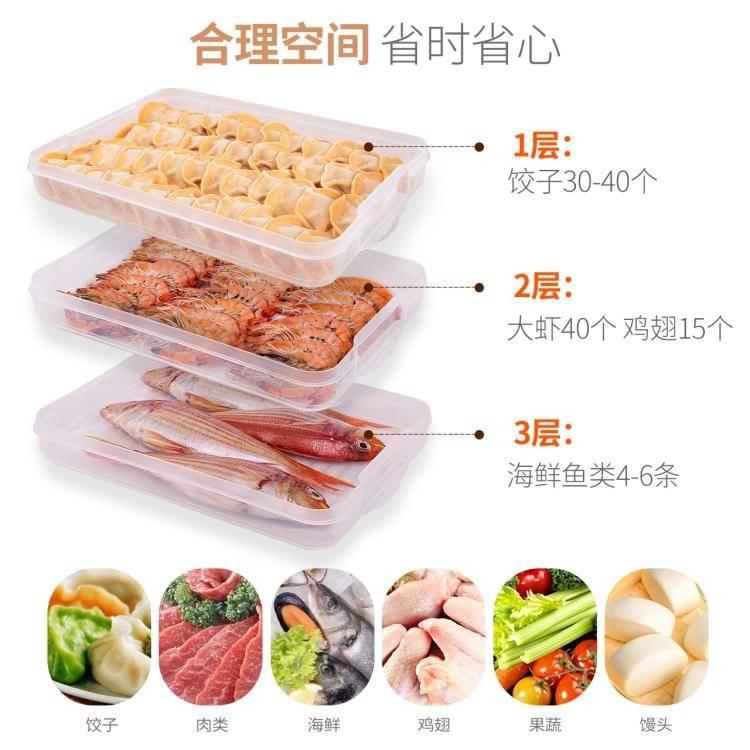 餃子盒 凍餃子 家用多層速凍水餃托盤冷凍餛飩大號冰箱保鮮收納盒