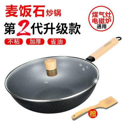 麥飯石炒鍋不粘鍋平底鍋具家用炒菜鐵鍋電磁爐燃氣灶適用