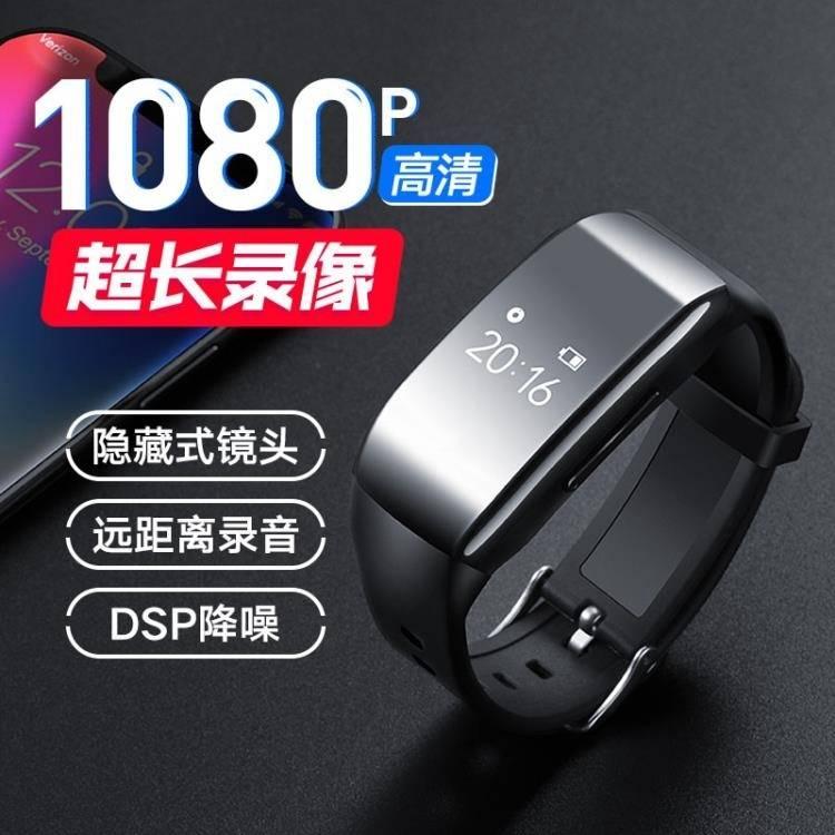 錄音筆專業迷你錄音筆錄像機高清迷你手環攝像頭超長探頭便攜相機DV 小型手錶學生