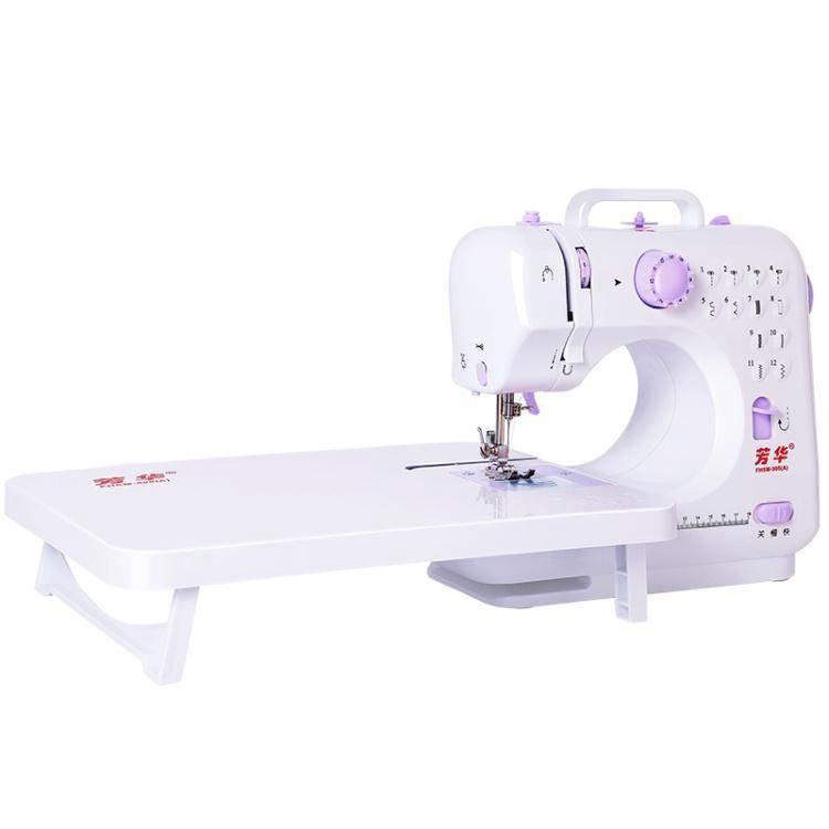 芳華縫紉機505A帶鎖邊吃厚多功能小型縫紉機家用電動臺式縫紉機