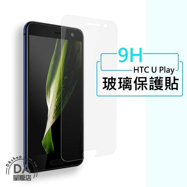~DA量販店~HTC U Play 9H 滿版 曲面 鋼化 玻璃貼 保護貼 保護膜^(W9