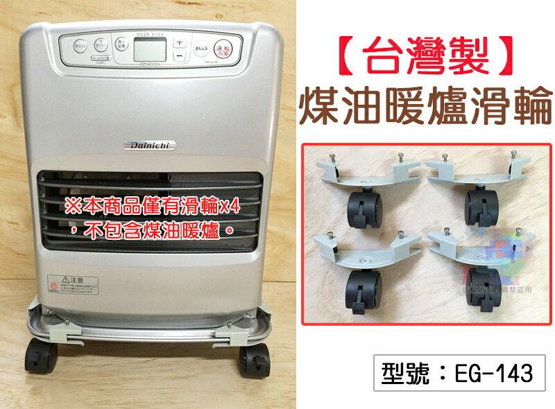 【尋寶趣】煤油暖爐 滑輪 煤油爐專用四輪 適用FH-WZ3615BY/FH-G3216Y/FW-5615L EG-143