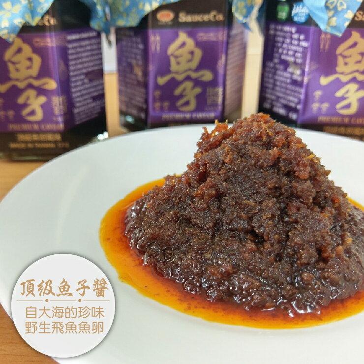 【味榮】頂級魚子醬170g*2罐(免運)+贈味噌包 0