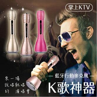 MTK X1 無線藍牙行動喇叭麥克風 K歌神器 掌上KTV 藍芽麥克風 立體聲