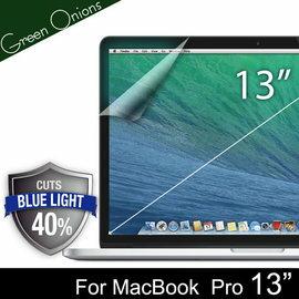 【美國Green Onions 抗藍光保護貼--Apple MacBook Pro 13吋款】過濾43%藍光螢幕保護膜 有效阻隔43%有害藍光 硬度5H【風雅小舖】