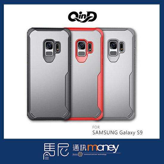 QinD簡約防摔套三星SAMSUNGGalaxyS9手機殼透色殼氣囊殼手機套【馬尼行動通訊】