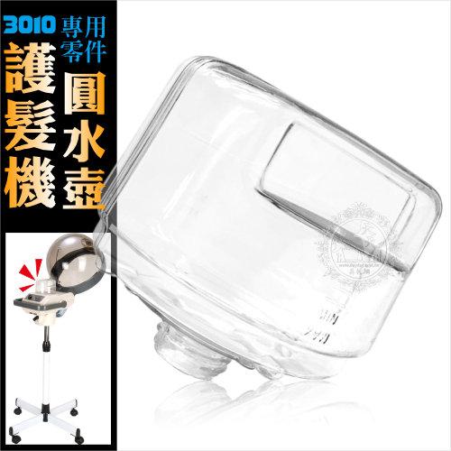廣大MP16000050護髮機圓水壺(3010專用)-單入 [17280]