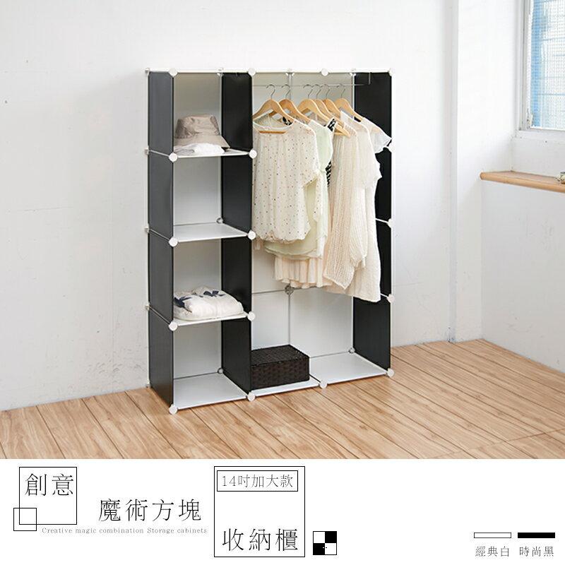 【 dayneeds 】12格單桿創意魔術方塊衣櫃(14吋加大款)/收納櫃/置物櫃/組合櫃/書櫃/鞋櫃