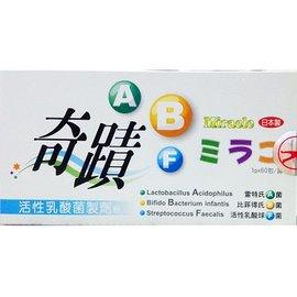 奇蹟 ABF 活性乳酸菌粉 60包 盒 若元 姊妹品~DR193~◆德瑞健康家◆ ~  好