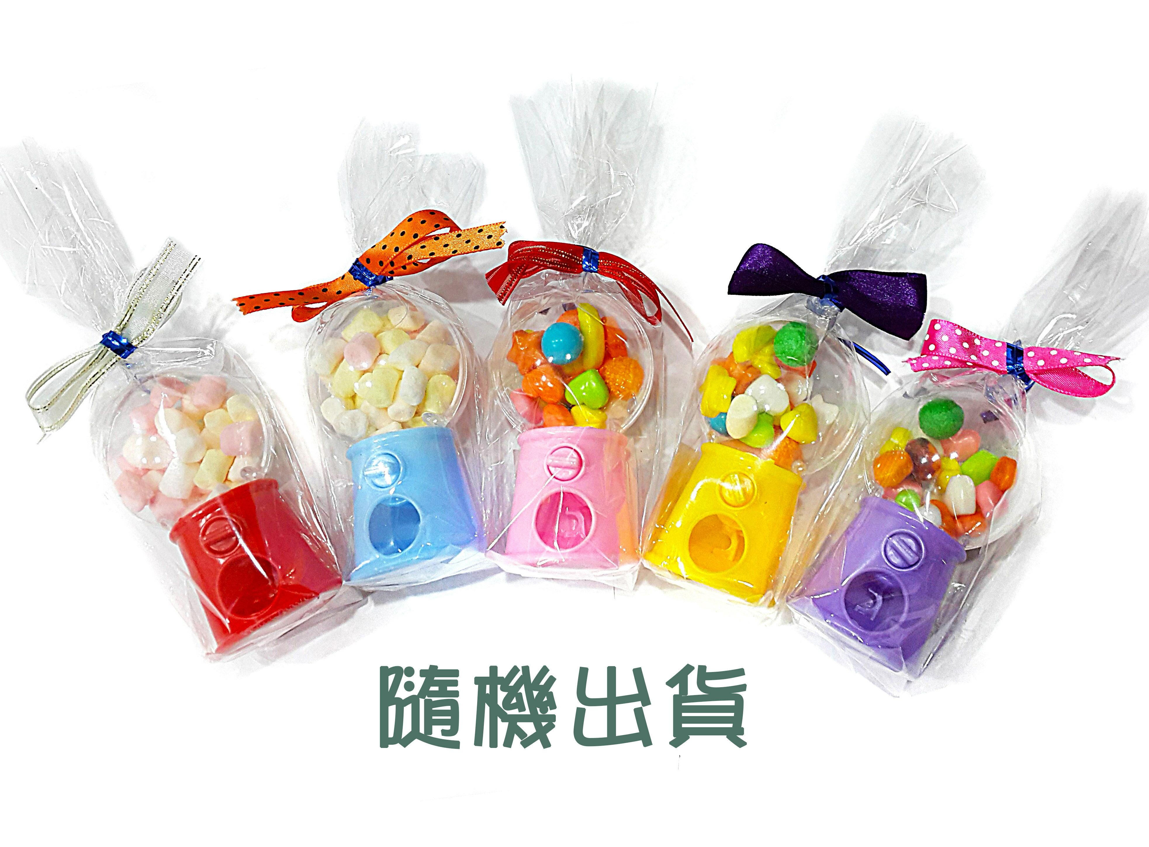 X射線【Y040001】迷你扭蛋機 糖果組(不挑色),糖果襪/糖果罐/聖誕節/交換禮物/婚禮小物/兒童節/禮物/