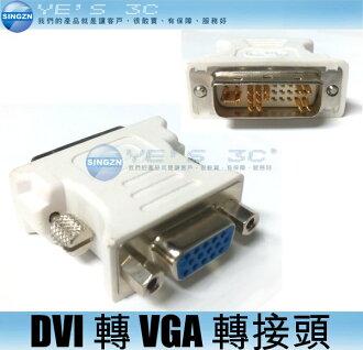 「YEs 3C」DVI 轉VGA 轉接頭 DVI 轉 D-SUB DVI-A(公)VGA(母) 顯示卡