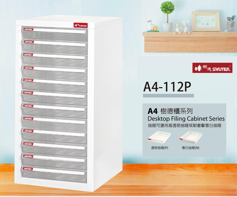 【樹德收納系列】 檔案櫃 資料櫃 公文櫃 收納櫃 效率櫃 桌上型文件櫃 A4-112P