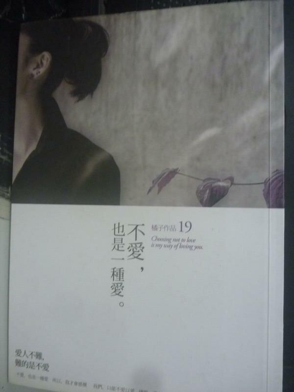 【書寶二手書T3/一般小說_INA】不愛,也是一種愛_橘子
