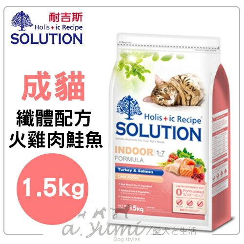 《耐吉斯SOLUTION》居家纖體配方(火雞肉+鮭魚)成貓1.5kg貓飼料