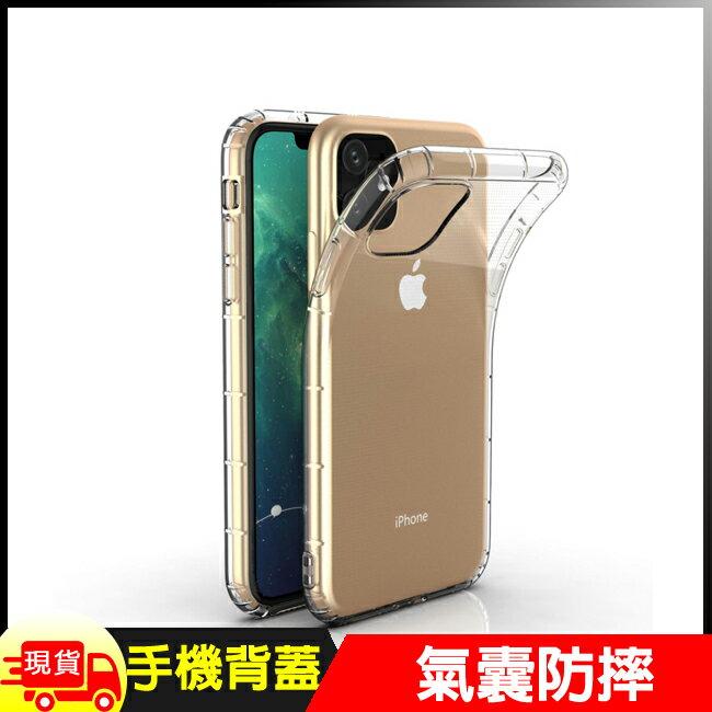 Apple 蘋果iPhone 11 (6.1吋)/ 11 Pro 5.8吋/ 11 Pro Max 6.5吋專用 氣囊防摔透明手機殼 手機背蓋