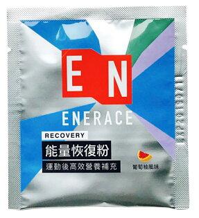 騎跑泳者-ENERACE能量恢復粉5包,適合各種運動、訓練或比賽後營養補充,維持代謝,恢復機能。