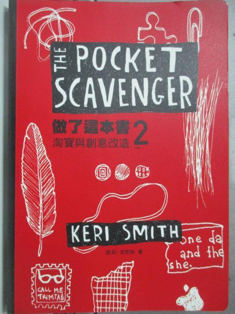 【書寶二手書T9/設計_HRS】做了這本書2:淘寶與創意改造_凱莉.史密斯