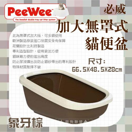 +貓狗樂園+ PeeWee必威【加大型。無罩式貓便盆。象牙棕】1520元 *貓砂盆 0
