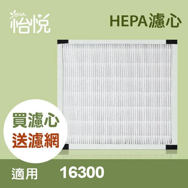 【怡悅HEPA濾心】 適用honeywell 16300機型  再送四片活性碳濾網