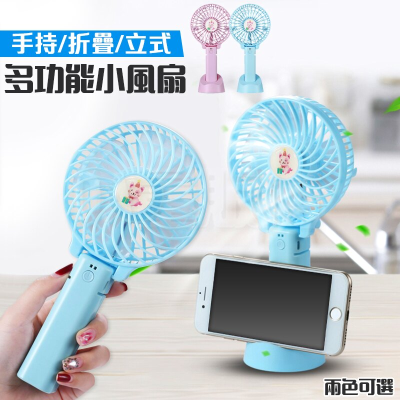 手持風扇 USB充電風扇【可折疊 當手機架】摺疊風扇 手機架 手機座 立扇桌扇 多功能 三段風力 迷你可拆卸 粉 / 藍 0