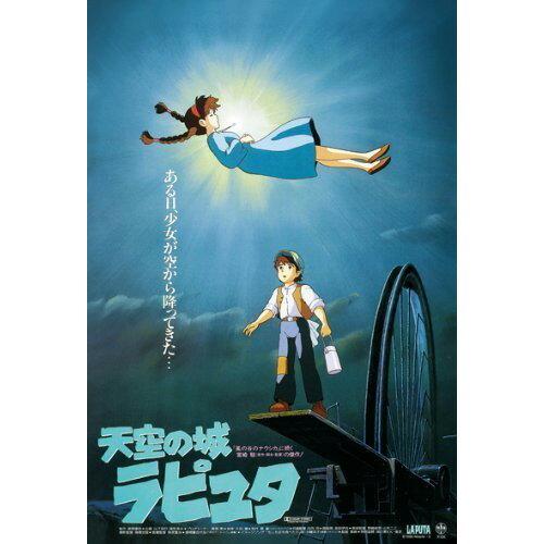 【進口拼圖】宮崎駿系列-天空之城-不可思議的光芒 150片迷你拼圖 150-G26