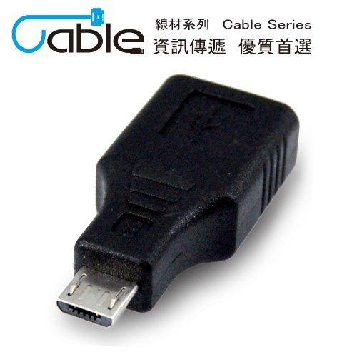 Cable USB2.0 A母-Micro5P OTG專用轉接頭