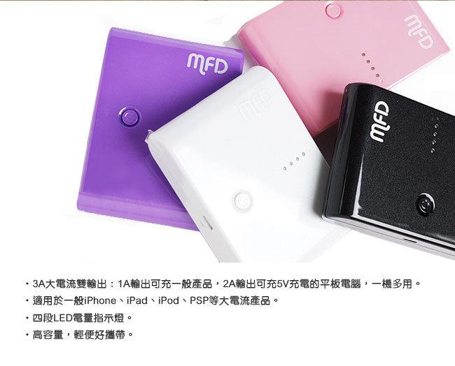 MFD瑪法達12000MAH行動電源 台灣製造