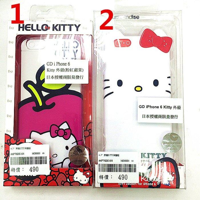 IPHONE 6/6S Hello kitty 可愛背蓋 (軟背蓋)