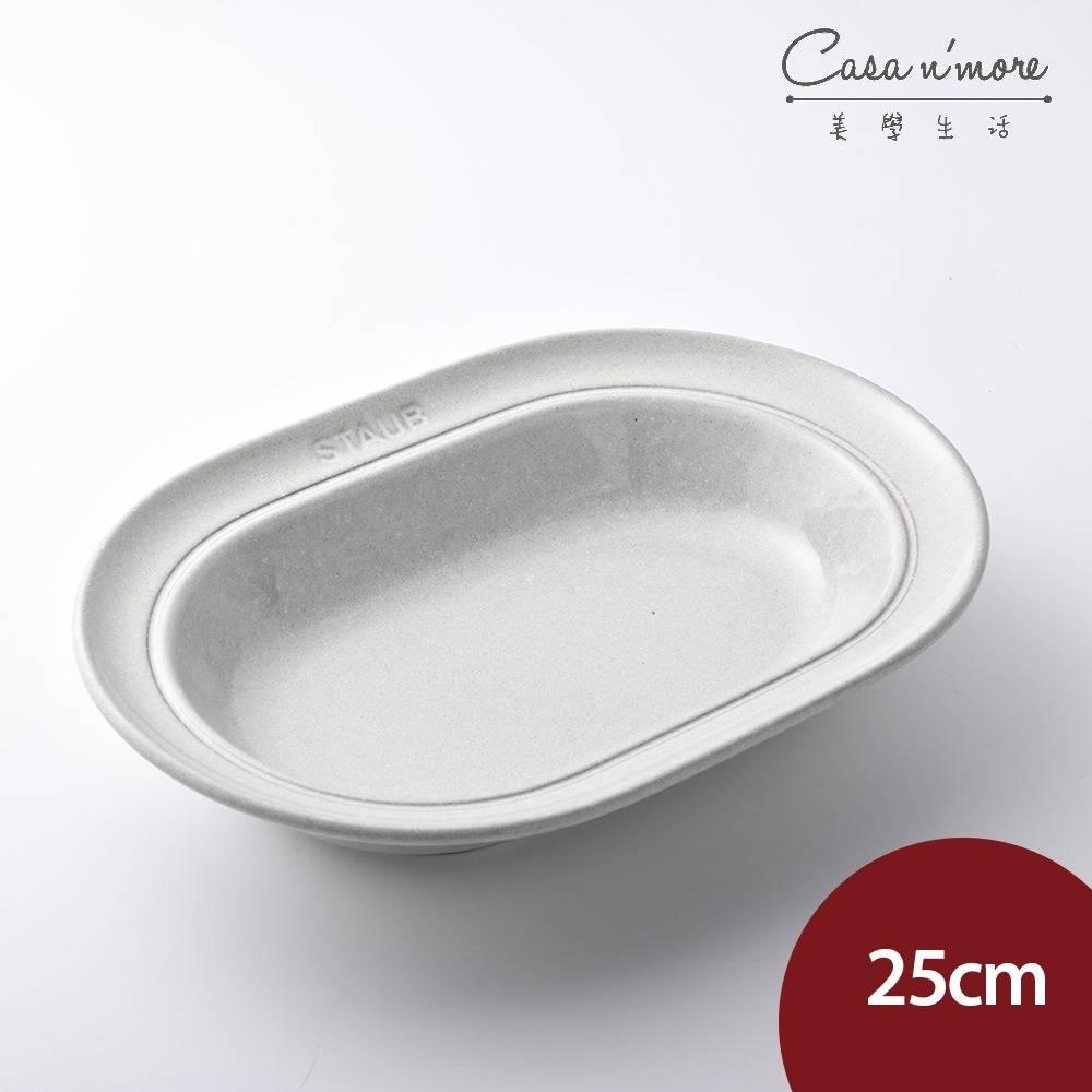 【法國Staub】 陶瓷橢圓深盤 點心盤 盛菜盤 25X18cm 松露白