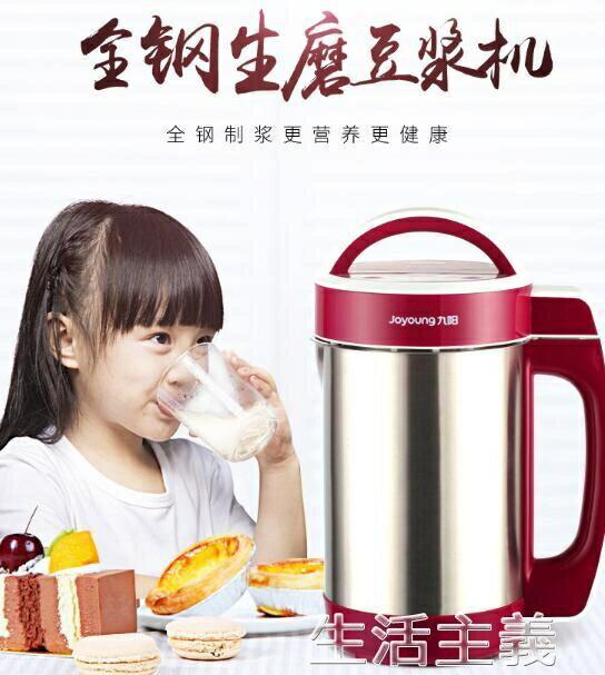 【現貨】豆漿機 九陽豆漿機加熱家用全自動多功能煮智慧免過濾小型正品 快速出貨