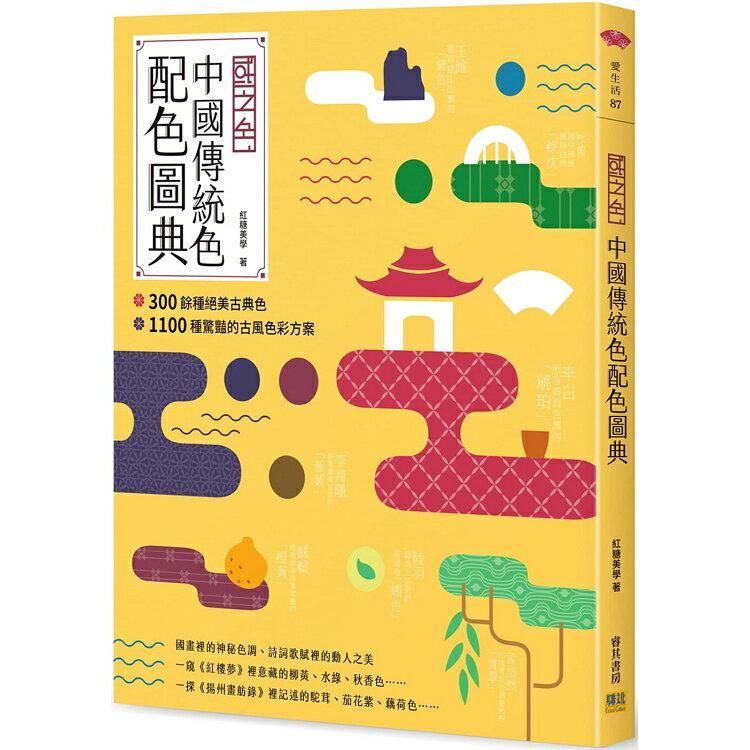 中國傳統色配色圖典