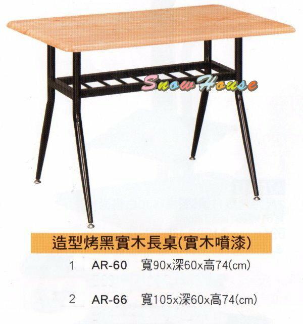 ╭~雪之屋居家 館~╯A702~15 16 烤黑腳實木面長桌餐桌飯桌咖啡桌置物桌^(實木噴