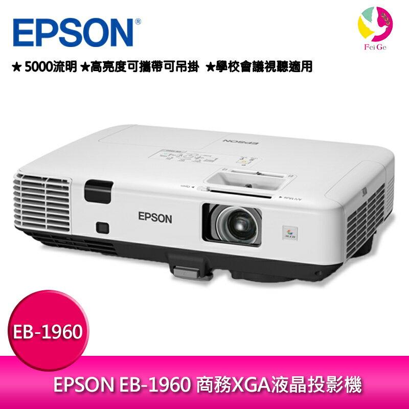 ★下單最高16倍點數送★ 分期0利率 EPSON EB-1960 商務XGA液晶投影機 5000ANSI 高亮度可攜帶可吊掛投影機 ,學校會議視聽適用