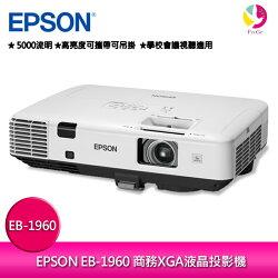 分期0利率  EPSON EB-1960 商務XGA液晶投影機 5000ANSI 高亮度可攜帶可吊掛投影機 ,學校會議視聽適用▲最高點數回饋10倍送▲