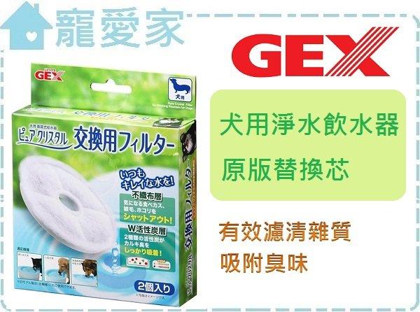 ☆寵愛家☆可超取☆GEX犬用淨水飲水器原版替換芯, 1.5L, 1.8L、 2.3L、 2.5L, 4.8L 犬貓通用