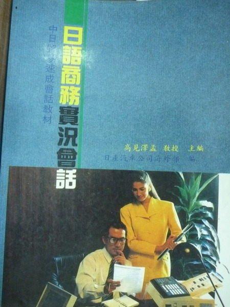 【書寶二手書T7/語言學習_QNT】日語商務實況會話_高見澤孟