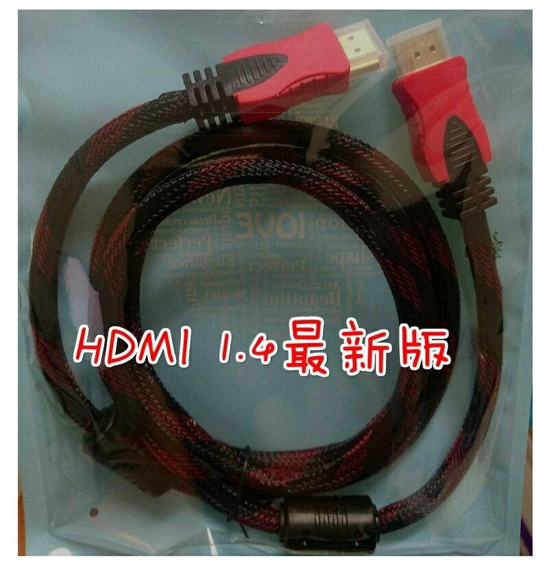 HDMI線 HDMI1.4新版 HDMI-5m 傳輸線 高畫質電視DV筆記型電腦攝影機單眼相機電腦液晶電視LCD電視