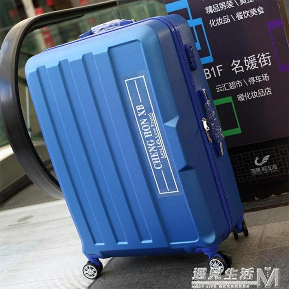特大容量32寸行李箱 出國旅行箱30寸拉桿箱男 學生超大號密碼箱  WD 遇見生活 母親節禮物