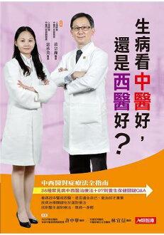 生病看中醫好,還是西醫好?38種常見病中西醫治療法+97則養生保健關鍵Q&A,中西醫對症療法全指南