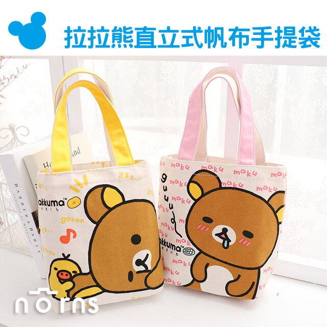 NORNS【拉拉熊直立式帆布手提袋】正版 小雞San-x Rilakkuma懶懶熊 包包 帆布袋 便當袋