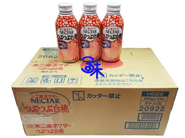 (日本) NECTAR 不二家 25 白桃汁 1箱24罐 (380ml*24罐) 特價 1430 元 【4902555209203】(不二家白桃果汁 水蜜桃果汁) 內有果汁果肉唷~~