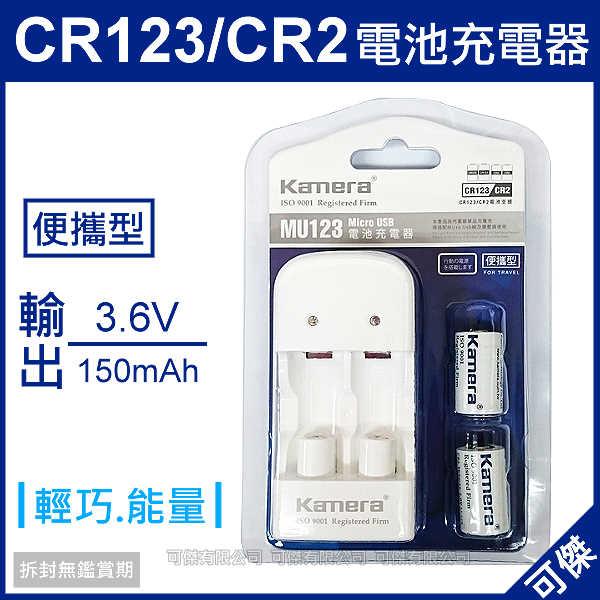 可傑  CR123 / CR2  充電電池組 充電器 鋰電池 便攜型 附2顆CR2 加送充電線