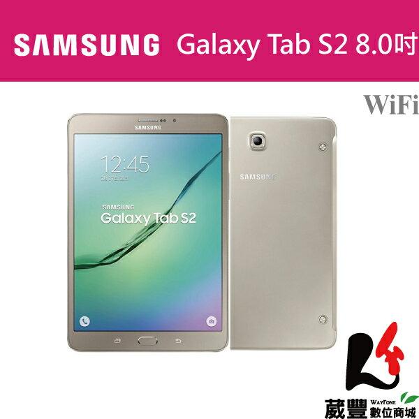 【贈伸縮傳輸線+車用支架】SAMSUNG Galaxy Tab S2 8.0 WiFi T713 8吋 八核心 平板電腦【葳豐數位商城】