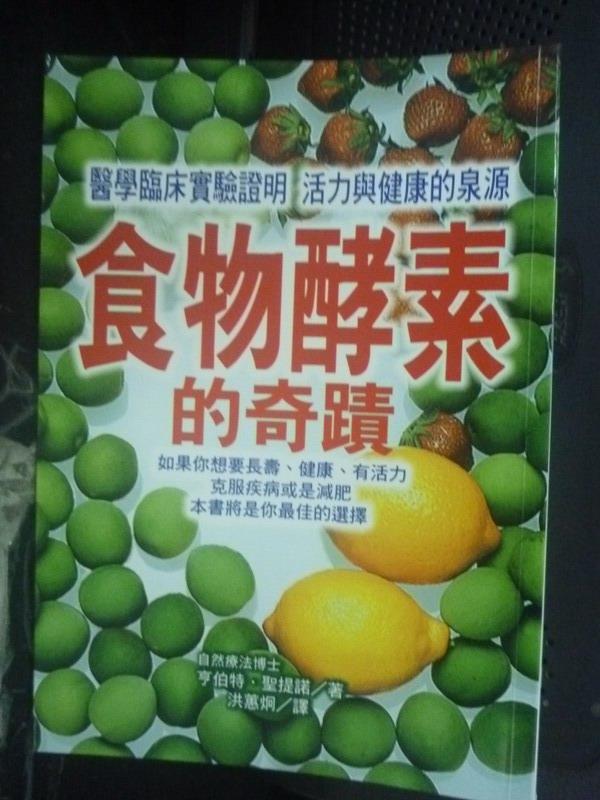 【書寶二手書T1/養生_IGD】食物酵素的奇蹟_亨伯特聖提諾, 洪蕙炯