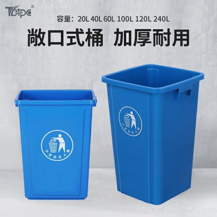 無蓋大垃圾桶大號商用工業戶外分類辦公室家用客廳廚房客廳創意【免運】