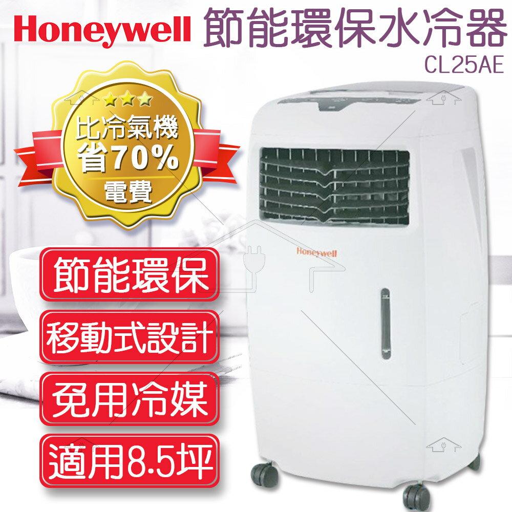 <br/><br/>  HONEYWELL 移動式水冷器 CL25AE 環保節能75%電費 免冷媒<br/><br/>
