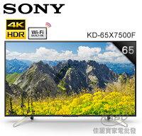SONY液晶電視推薦到【佳麗寶】-(SONY)BRAVIA 4K液晶智慧聯網電視65型【KD-65X7500F】來電驚喜價就在KABO佳麗寶家電批發推薦SONY液晶電視