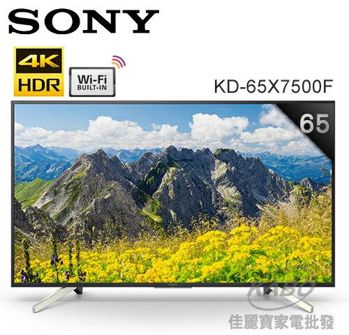 【佳麗寶】-(SONY)BRAVIA4K液晶智慧聯網電視65型【KD-65X7500F】來電驚喜價